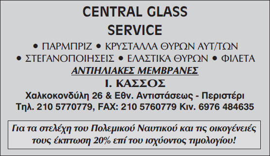 Central_Glass_Service